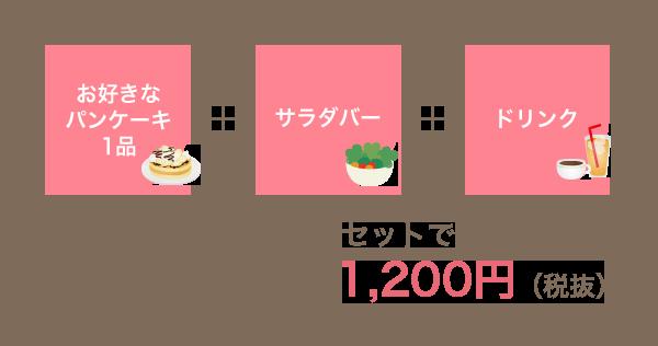 お好きなパンケーキ1品+サラダバー+ドリンク セットで1,200円(税抜)