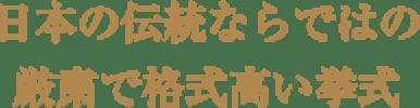日本の伝統ならではの厳粛で格式高い挙式