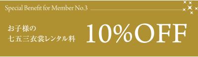 特典3 お子様の七五三衣裳レンタル料10%OFF