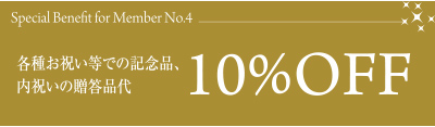 特典4 各種お祝い等での記念品、内祝いの贈答品代10%OFF