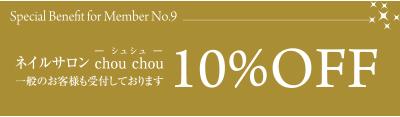 特典9 ネイルサロンchou chou(一般のお客様も受付しております)10%OFF