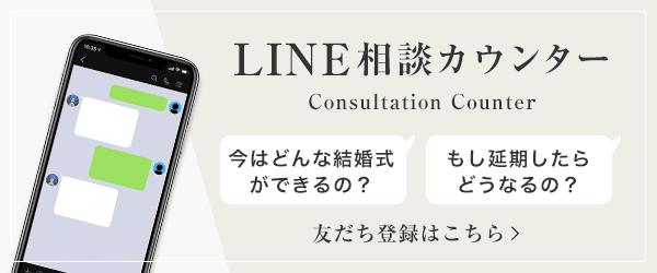 LINE相談カウンター