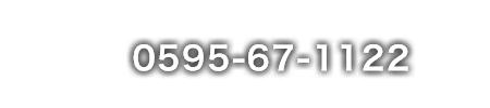 0595-67-1122