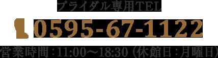 ブライダル専用TEL:0595-67-1122