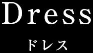 Dress ドレス
