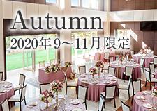 Autumn 2020年9〜11月限定