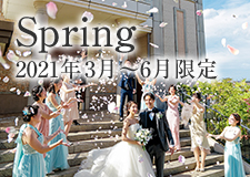 Spring 2021年3月〜6月限定