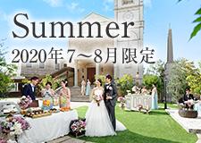 Summer 2020年7〜8月限定