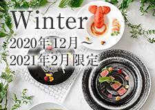Winter 2020年12月〜2021年2月限定