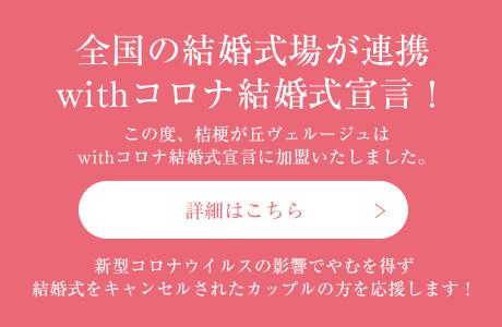 全国の結婚式場が連携withコロナ結婚式宣言!のバナー