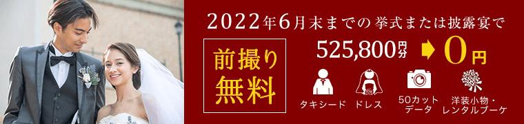 2022年6月末までの挙式または披露宴で前撮り無料