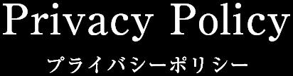 PrivacyPolicyプライバシーポリシー